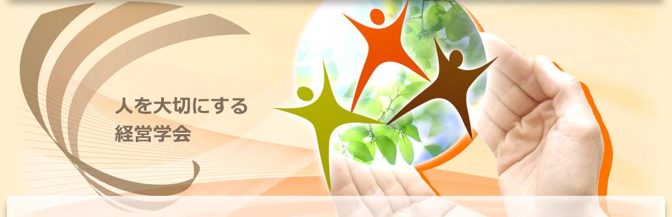 「人を大切にする経営学会」設立総会