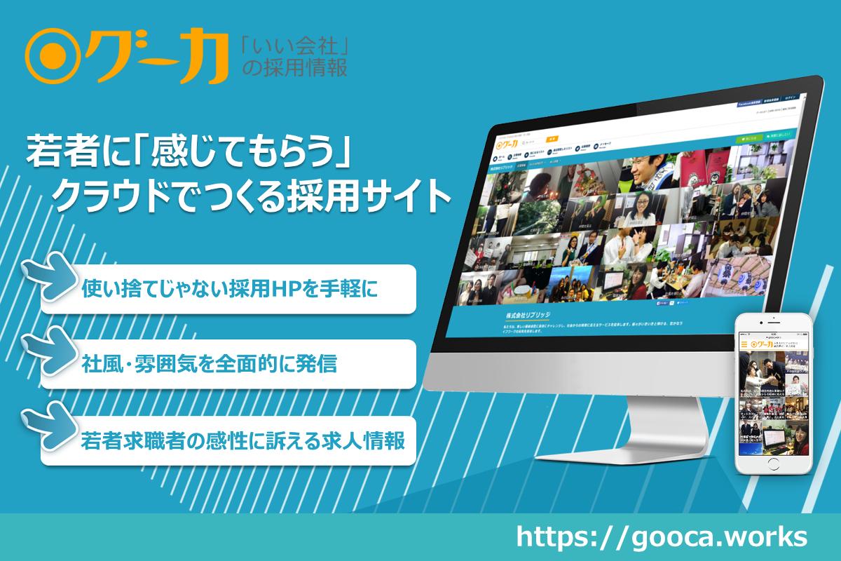 【業界初】コンテンツマーケティングを取り入れた採用支援ツール『グーカ』リリース