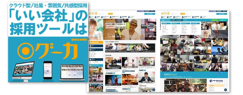 第1回 関西HR EXPO 注目HRTechサービスとして『グーカ』が掲載されました