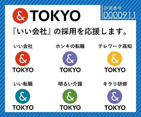 東京ブランドアクションパートナーに認定されました