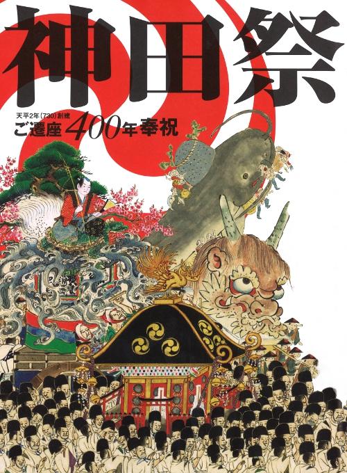 神田祭ご遷座400年奉祝大祭にご奉賛します