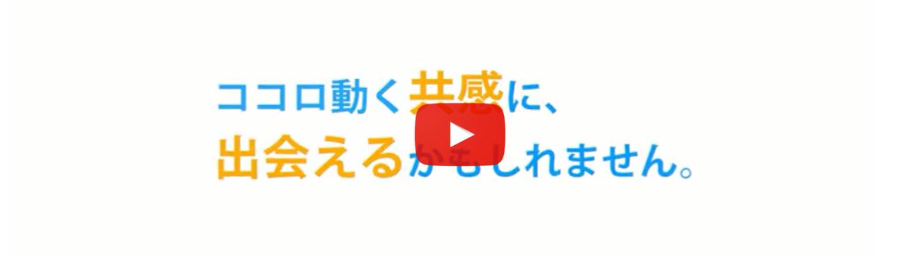 「グーカ」 コンセプト動画を公開しました