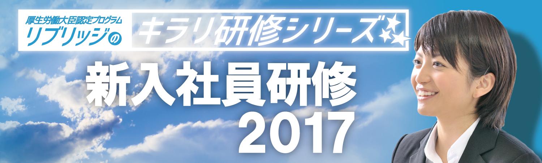 【〆切間近】「新入社員研修プログラム」2017年度版の最終受付を開始しました