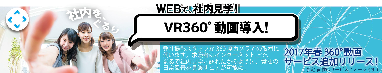【新卒採用解禁直前!】採用動画/360度全方位動画(VR)サービスを開始します
