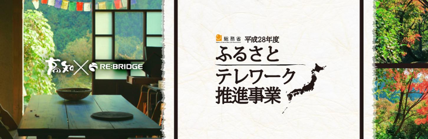 地方創生・事業総括ミーティング ~日本で一番人口の少ない自治体「高知県 大川村」からの挑戦! ~ を開催します