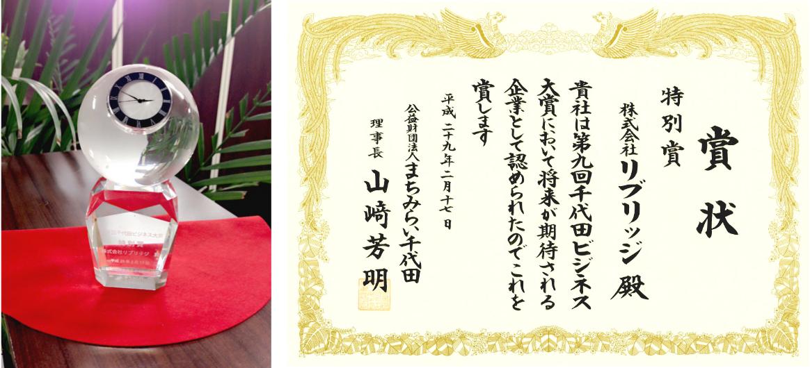 『グーカ』が「第9回 千代田ビジネス大賞」にて「千代田ビジネス大賞 特別賞(ニュービジネス部門)」を受賞いたしました