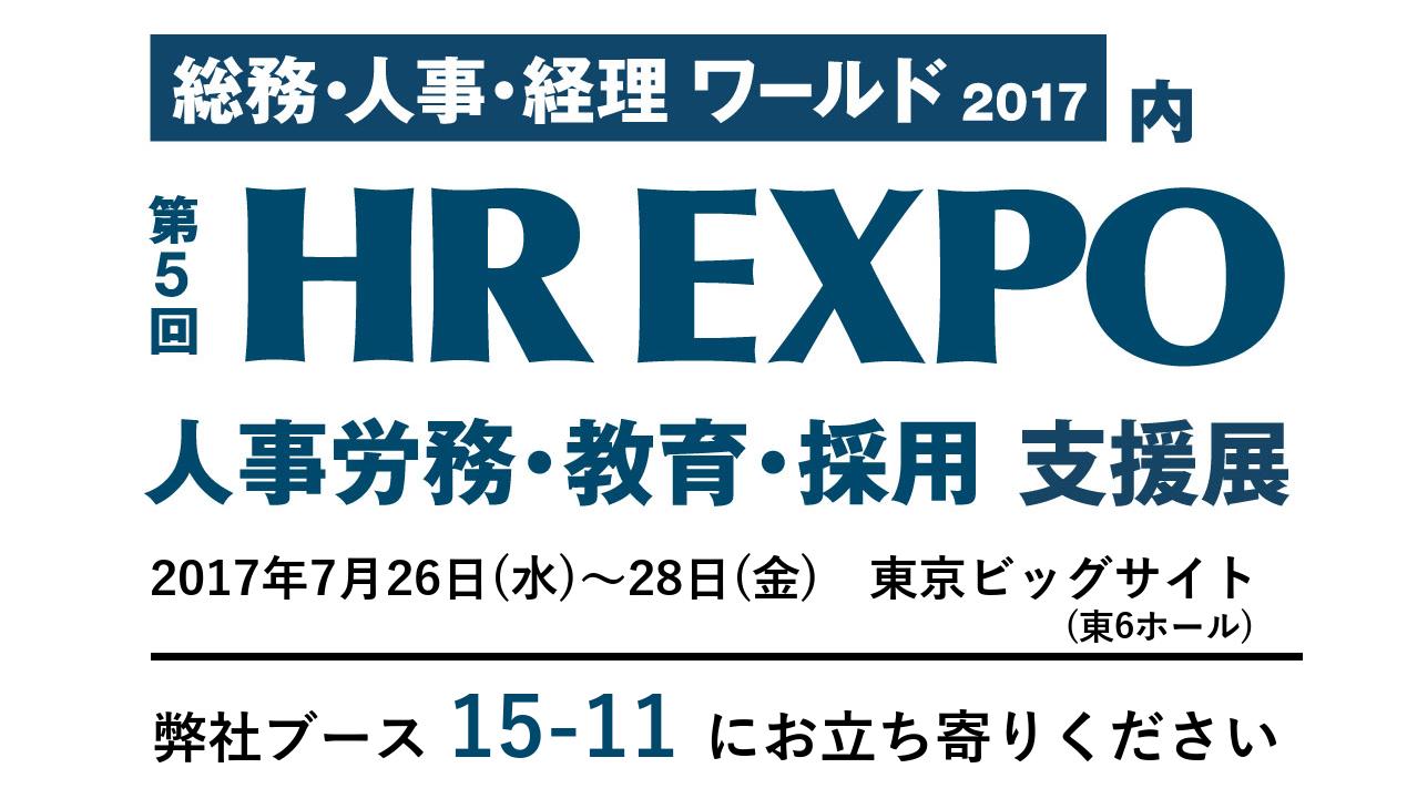 第5回HR EXPOへ出展致します
