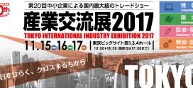 『産業交流展2017』出展のお知らせ