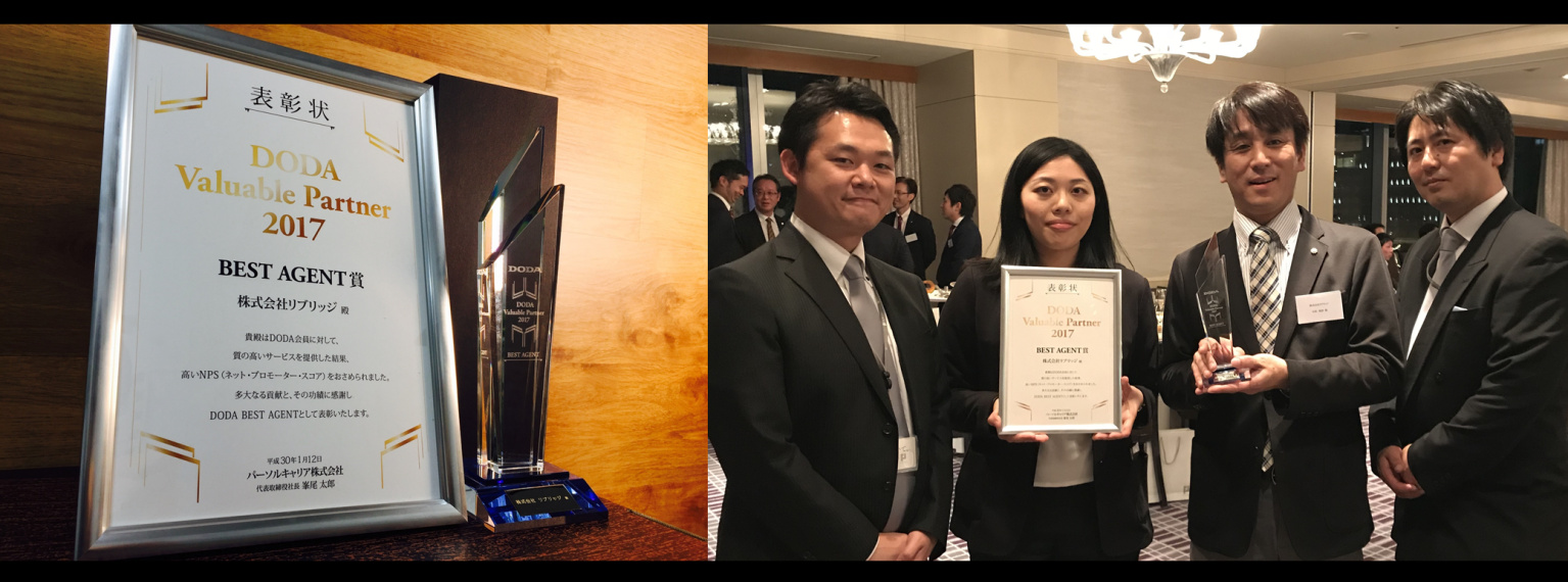 『DODA Valuable Partner Award 2017』にて『 BEST AGENT賞 』を受賞いたしました