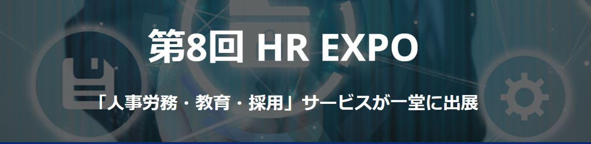 HR EXPO2020へ出展致します