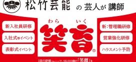 松竹芸能・アデコ 3社間で業務提携を締結