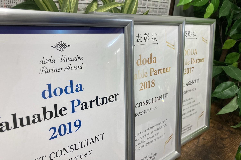 『DODA Valuable Partner Award 2019』にて2017年より3年連続で受賞いたしました