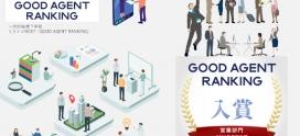 リクナビNEXT「GOOD AGENT RANKING」にて2020年度下半期 入賞いたしました